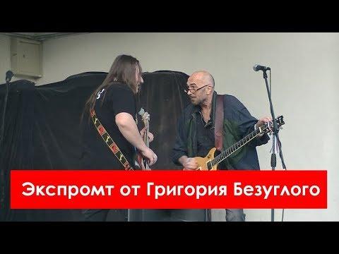 Экспромт от Григория Безуглого / Impromptu From Grigory Bezugly