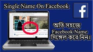 How To Make Single Name On Facebook Account Bangla -Raj Tutorial