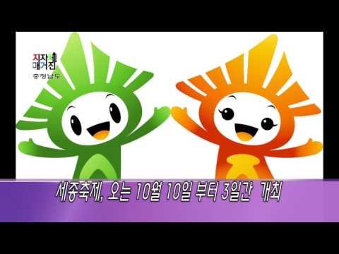 한국여론방송_ 지자체 매거진16회 기사전체
