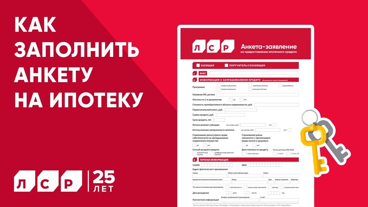 втб заявление анкета на ипотечный кредит