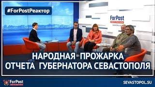 О чём поёт губернатор Севастополя? – ForPost-Реактор - разбирает писульки Овсянникова