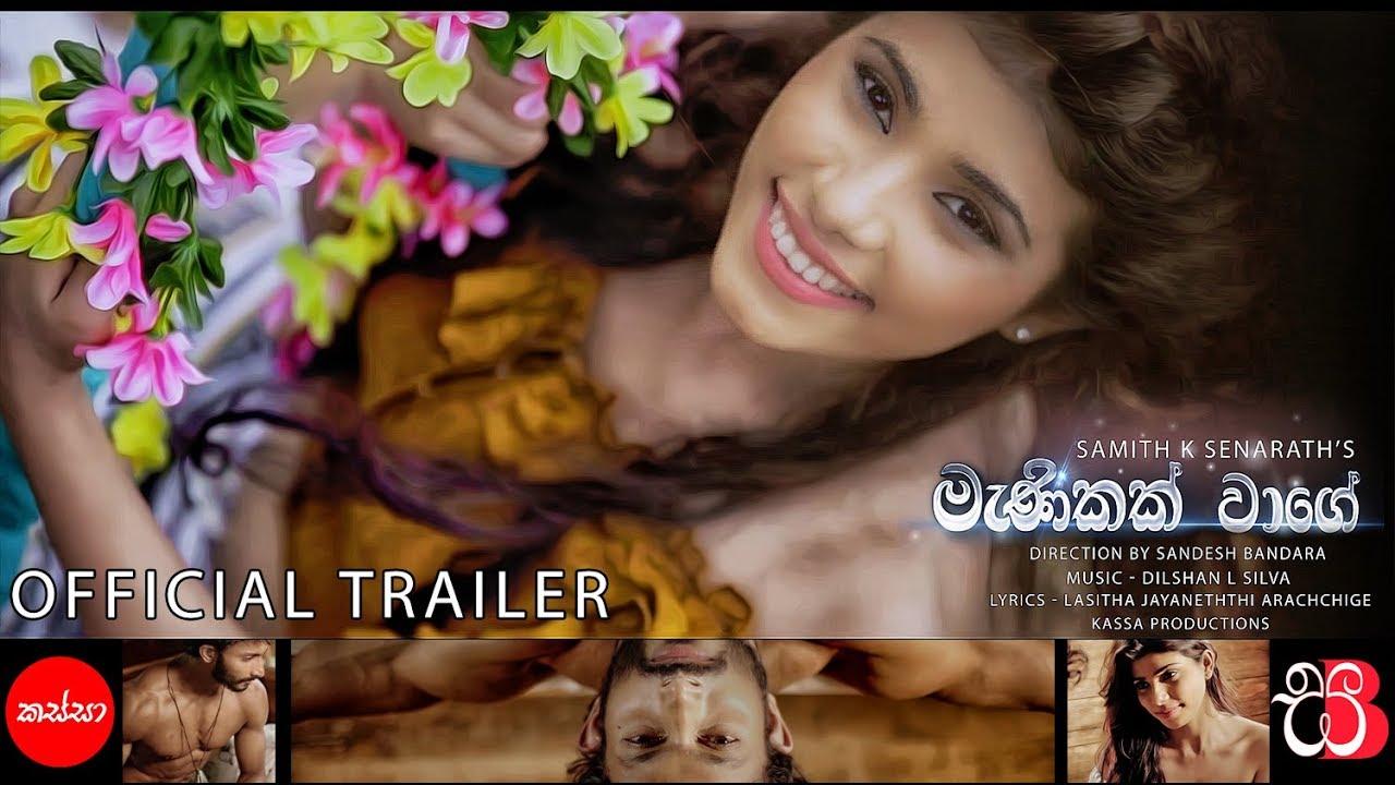 Manikak Wage Official Trailer Sinhala Songs
