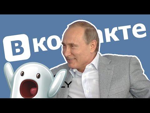 Пишите Путину ВКонтакте