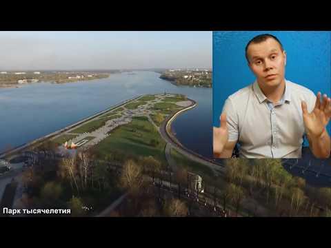 Как купить или продать квартиру в Ярославле. Недвижимость в Ярославле. Специалист по недвижимости