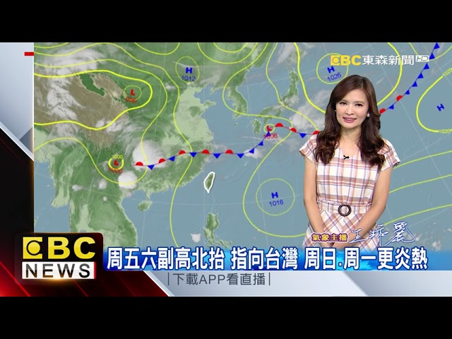 氣象時間 1100513 王淑麗早安氣象 @東森新聞 CH51