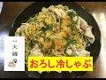 暑い季節はこのレシピ!【おろし冷しゃぶ焼そば】美味しい作り方/焼そば賢ちゃん …