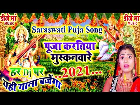 पूजा-करतिया-मुस्कानवा-रे #saraswati-puja-dj-song-2021 #2021-ka-saraswati-puja-song-dj #saraswatipuja