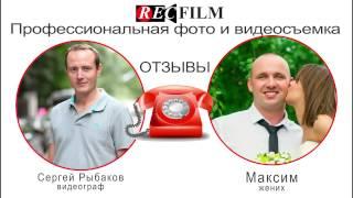 Отзыв о свадебном фильме. Жених Максим П. 13.07.13