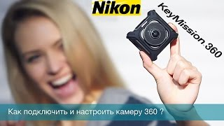 обзор Nikon 360 Key Mission 4K как подключить камеру тест купить аренда Киев 360 градусов