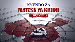"Christian movie Video Swahili | ""Nyendo za Mateso ya Kidini Nchini China"" Trailer"