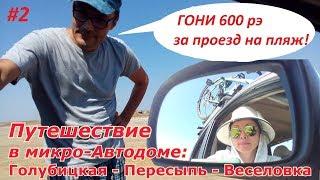 Путешествие в микро-автодоме вдоль моря: Голубицкая - Пересыпь - Веселовка | 2Д / Видео