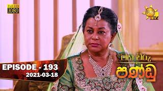 Maha Viru Pandu | Episode 193 | 2021-03-18 Thumbnail