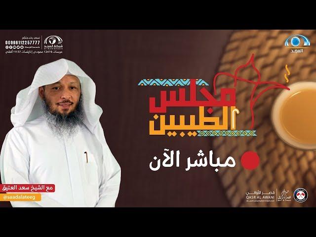 مجلس الطيبين | الشيخ: سعد العتيق | الحلقة : 84