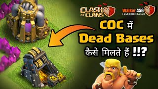 How to find dead base in Coc | maximum loot base | Coc | Hindi | Walker 456 | Clash of clans