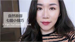 教學║讓妝容變自然的七個方法 7 Tips For Natural Look