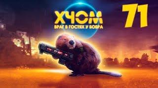 XCOM Long War с Майкером 71 часть (Невозможный ветеран)