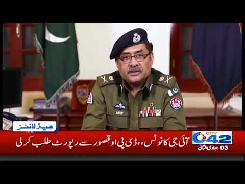 News Headlines | 9:00 AM | 20 February 2018 | City42