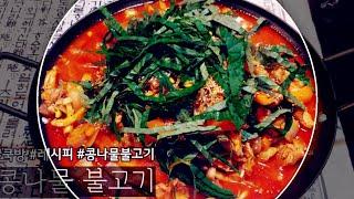 [콩나물불고기]시골집 쿡방 먹방 l 집밥 l캠핑요리l요…