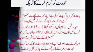 Aurat ko garam ka tarika in urdu video