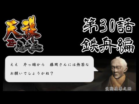 【生駒屋・・・】天誅忍大全(鉄舟編)第30話【善之助?】