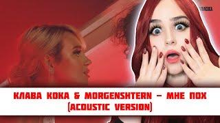 РЕАКЦИЯ Клава Кока & MORGENSHTERN - Мне пох (Acoustic Version, 2020)