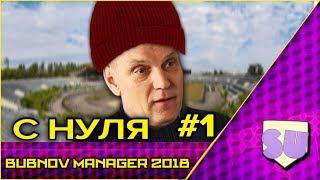 Bubnov Manager 2018 - #1 [ С нуля ]