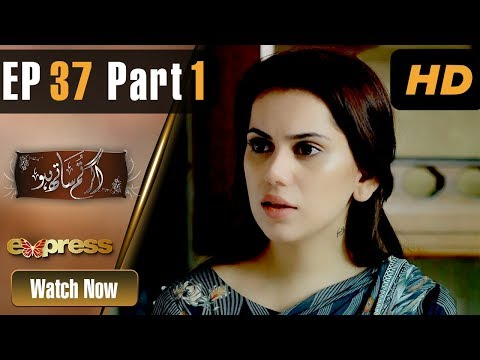 Drama | Agar Tum Saath Ho - Episode 37 Part 1 | Express Entertainment Dramas | Humayun Ashraf, Ghana