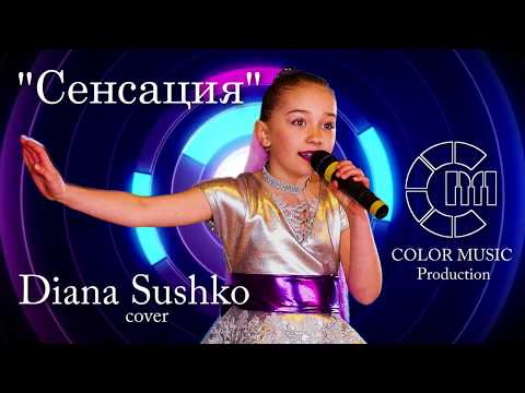 """Сенсация""(by Lerika) - Diana Sushko Cover"