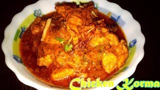 రుచికరమైన చికెన్ కూర్మ  | Easy Chicken korma recipe in Hyderabadi Dhaba style with less ingredients