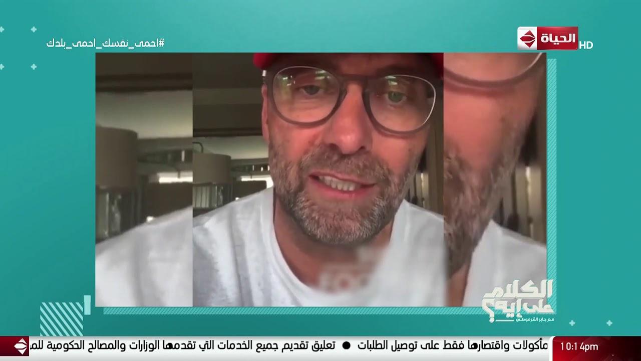جابر القرموطي: في ناس مينفعش تقعد في البيت بسبب كورونا وفي ناس وقفت للفيروس عشان يمشوه