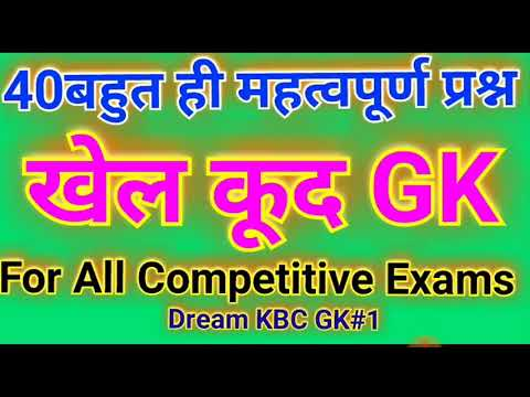 SPORTS GK   खेलकूद से संबंधित 40 महत्वपूर्ण प्रश्न   General Knowledge   Sport World   Umesh Doshi