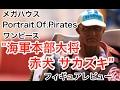 【レビュー】メガハウス Portrait.Of.Pirates ワンピースシリーズ NEO-DX 海軍本部大…
