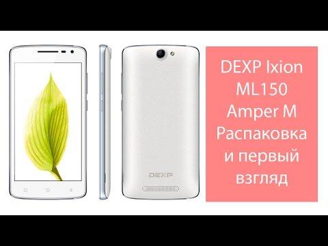 DEXP Ixion ML150 Amper M - распаковка и первый взгляд