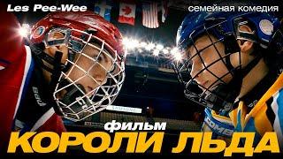 Короли льда /Les Pee-Wee/ Смотреть весь фильм HD