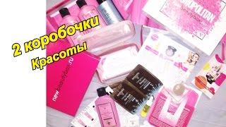 ДВЕ КОРОБОЧКИ - new beauty box EGOMANIA и COSMO NEW BEAUTY BOX  LUXE | KATRINA BERRY