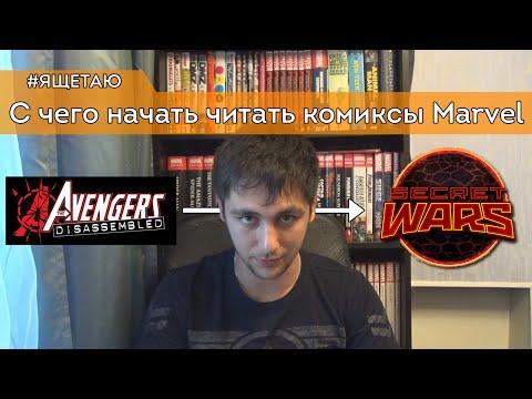 #ЯЩЕТАЮ: C чего начать читать комиксы Marvel