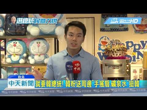 20190422中天新聞 韓流北漂據點! 支持者打造「國瑜基地」挺選總統