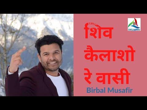 Latest Himachali Song 2018 II शिव कैलाशो रे वासी II Veer Musafir II Gian Negi i II TMG & SMS NIRSU