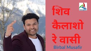 Video Latest Himachali Song 2018 II शिव कैलाशो रे वासी II Veer Musafir II Gian Negi i II TMG & SMS NIRSU download MP3, 3GP, MP4, WEBM, AVI, FLV Oktober 2018