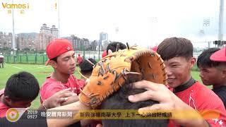 棒球》蔡仲南執教南華  要子弟兵創造無限可能