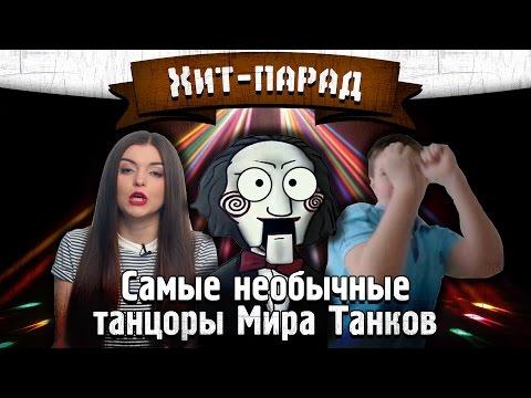 Хит-парад Cамые необычные танцоры Мира Танков
