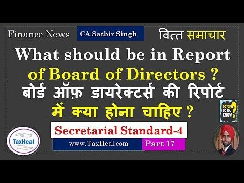 Secretarial Standard 4 On Report Of Board Of Directors Issued : Finance News 17