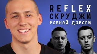 Скруджи - Ровной дороги (РЕФЛЕКС на клип)