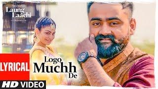 Laung Laachi: LOGO MUCHH DE (Lyrical Song) | Ammy Virk, Neeru Bajwa | Amrit Maan, Mannat Noor