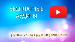 Бесплатный аудит группы в vk - грузоперевозки по Москве и МО(, 2015-05-16T08:29:12.000Z)