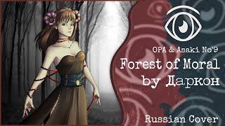 【MEIKO】Darkon - Forest of Moral (RUS Cover)【INSOMNIA SQUAD】
