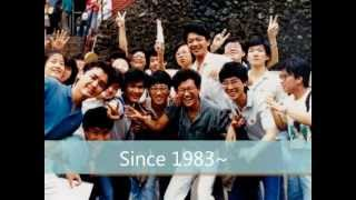 I Love You, Since 1983 (世新同學會).wmv