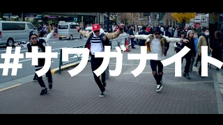 "iamSHUM&TORA / 【PARTY ANIMALが原宿でダンス!!】 ""SWAG NIGHT ~サワ..."