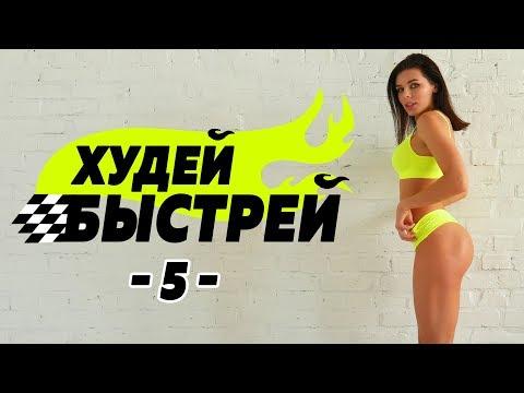#ХудейБыстрей -5- БЫСТРО ПОХУДЕТЬ за 3 НЕДЕЛИ! Фитнес Дома.