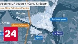 """Сила Сибири"" подошла к китайской границе"